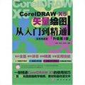 CorelDRAW X5矢量绘图从入门到精通(升级第3版)