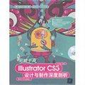 突破平面Illustrator CS5设计与制作深度剖析(平面设计与制作)
