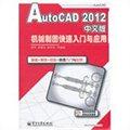 AutoCAD 2012中文版机械制图快速入门与应用