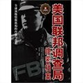 美国联邦调查局绝密档案:全球顶级情报机构的内幕与真相