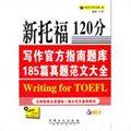 新托福写作官方指南题库:185篇真题范文大全