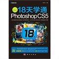 设计师日记18天学通Photoshop CS5(全彩)