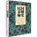 民国青楼秘史