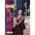 SHE:张亚玲
