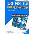 UG NX 8.0数控加工完全学习手册