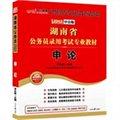 中公版2013湖南公务员考试:申论
