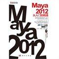 Maya 2012从入门到精通