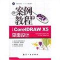 案例教程:中文版Core LDRAW X5平面设计案例教程
