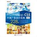 Photoshop CS5平面广告设计经典228例