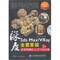 3ds Max/VRay全套家装效果图制作完美空间表现(第二版)