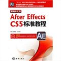 新编中文版After Effects CS5标准教程