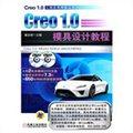 Creo1.0模具设计教程