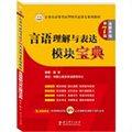 华图版公务员考试华图名家讲义系列教材:言语理解与表达模块宝典(第7版)