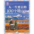 梦想之旅·人一生要去的100个地方:中国篇