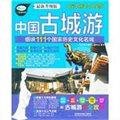 小长假大旅行·中国古城游:细说108个中国历史文化名村