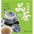 新手学品茶:历史趣闻图鉴