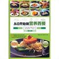 从0开始做营养西餐:适合东方人体质的营养