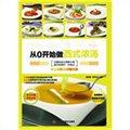 从0开始学做西式浓汤