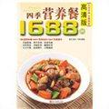 高清版四季营养餐1688例
