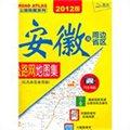 2012安徽及周边省区公路网地图集·皖苏浙鲁豫鄂赣