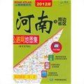 2012河南及周边省区公路网地图集·冀晋鲁鄂皖