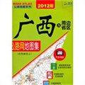 2012广西及周边省区公路网地图集:桂粤湘贵云