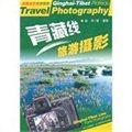 青藏线旅游摄影