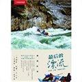 中国国家地理探险亲历:最后的漂流