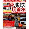 搭地铁玩首尔(2011-2012最新全彩版)