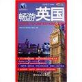 畅游英国:悠生活·旅游大玩家