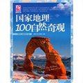 梦想之旅:国家地理100自然奇观