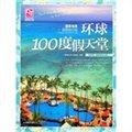 梦想之旅:国家地理推荐旅行地环球100度假天堂