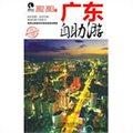 广东自助游(2012-2013版)
