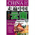 走遍中国云南(第3版)