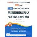 中公版2013广东公务员专项教材:言语理解与表达考点精讲与高分题库