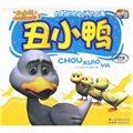 小小孩动画故事馆*第一辑*丑小鸭