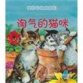 我的动物朋友们:淘气的猫咪
