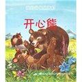 我的动物朋友们:开心熊