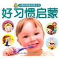 小婴孩智能启蒙全书:好习惯启蒙