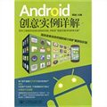Android创意实例详解