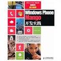 Windows Phone Mango开发实践