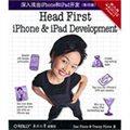 深入浅出iPhone和iPad开发(影印版)