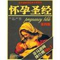 怀孕圣经(第四版)