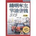 精明车主节油省钱315(第2版)