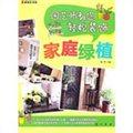 园艺师教您轻松装饰:家庭绿植