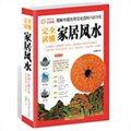 完全读懂家居风水:图解中国生存文化百科1001问
