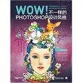 WOW!Photoshop Artworks Stylebook:20種創意設計理念揭示頂尖設計師的創作秘笈20幅精美作品引爆炫酷震撼的視覺觸動