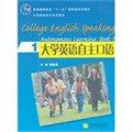 大学英语自主口语