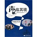 声临其境:高级汉语实况听力(下)