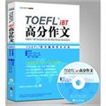 TOEFL托福iBT高分作文